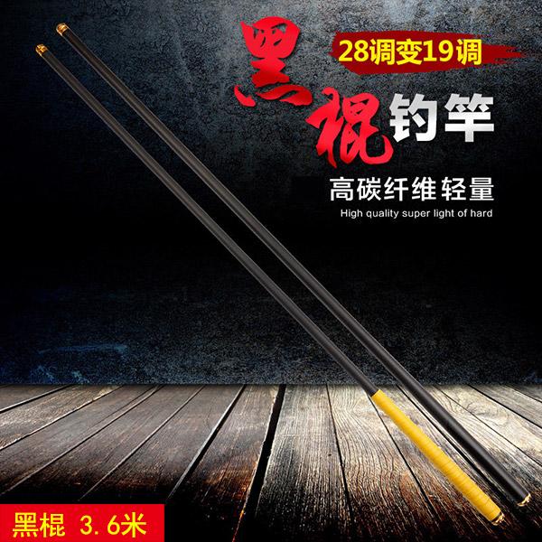 联威 高碳鲫鱼竿鲤鱼竿黑坑鱼竿 可变调性 黑棍 3.6米