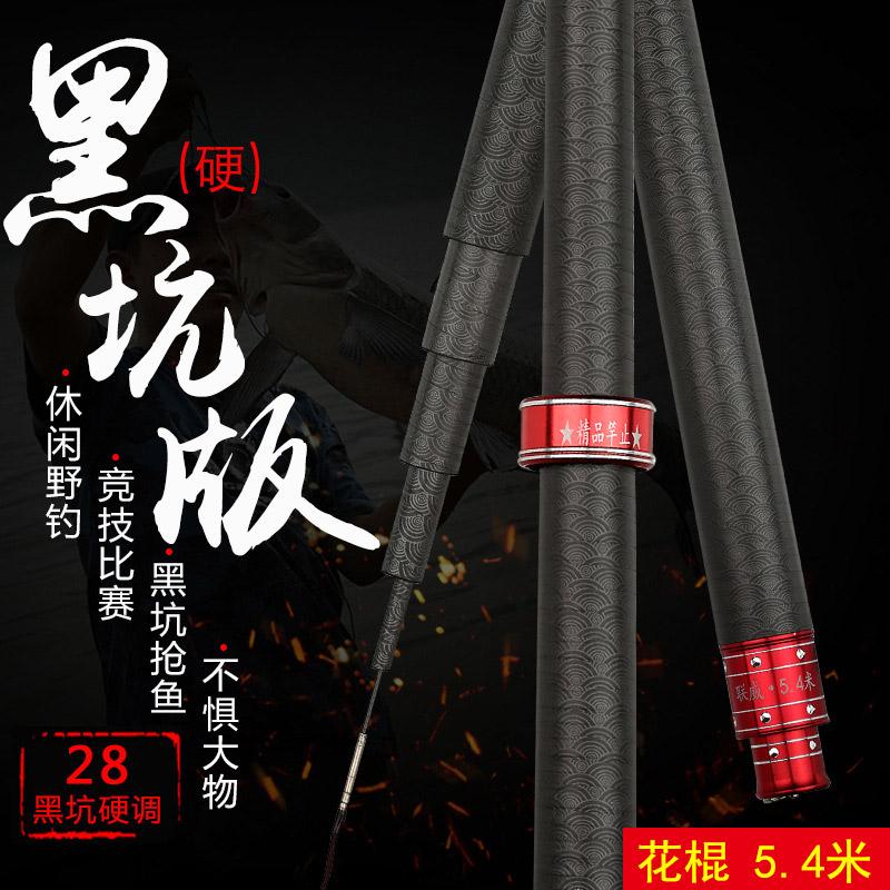 聯威 鯽魚竿鯉魚竿 高碳黑坑硬調28調 花棍 5.4米