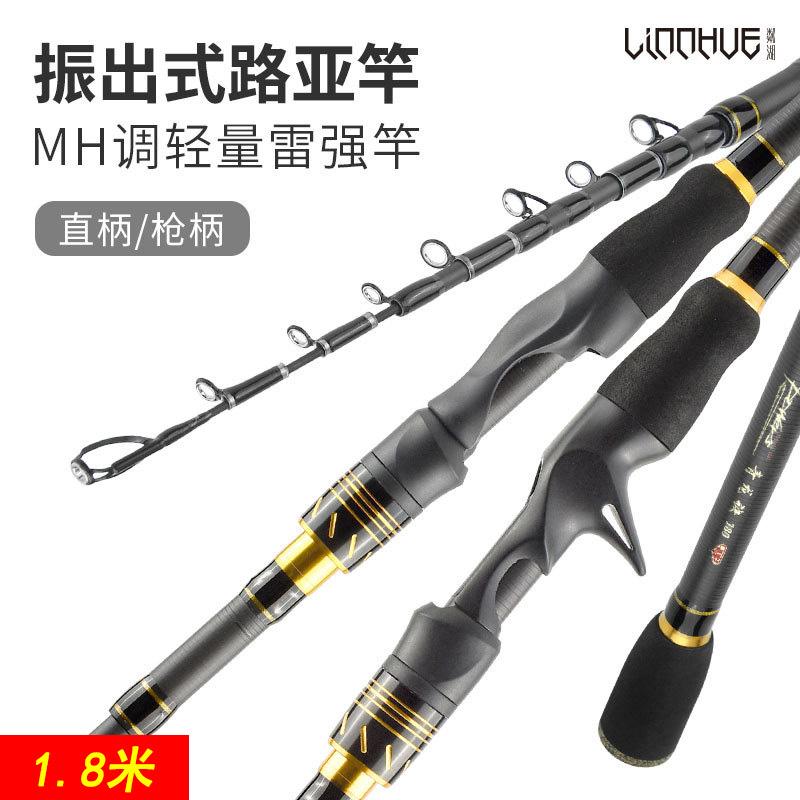 粼湖 短节路亚杆 振出式碳素伸缩路亚竿MH调 直柄枪柄 1.8米