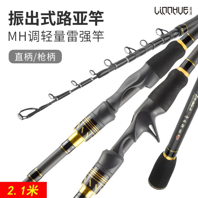 粼湖 短节路亚杆 振出式碳素伸缩路亚竿MH调 直柄枪柄 2.1米