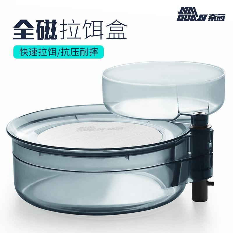 奈冠 全磁拉餌盤 強磁拉餌盤 通用三合一餌料盒魚餌盤