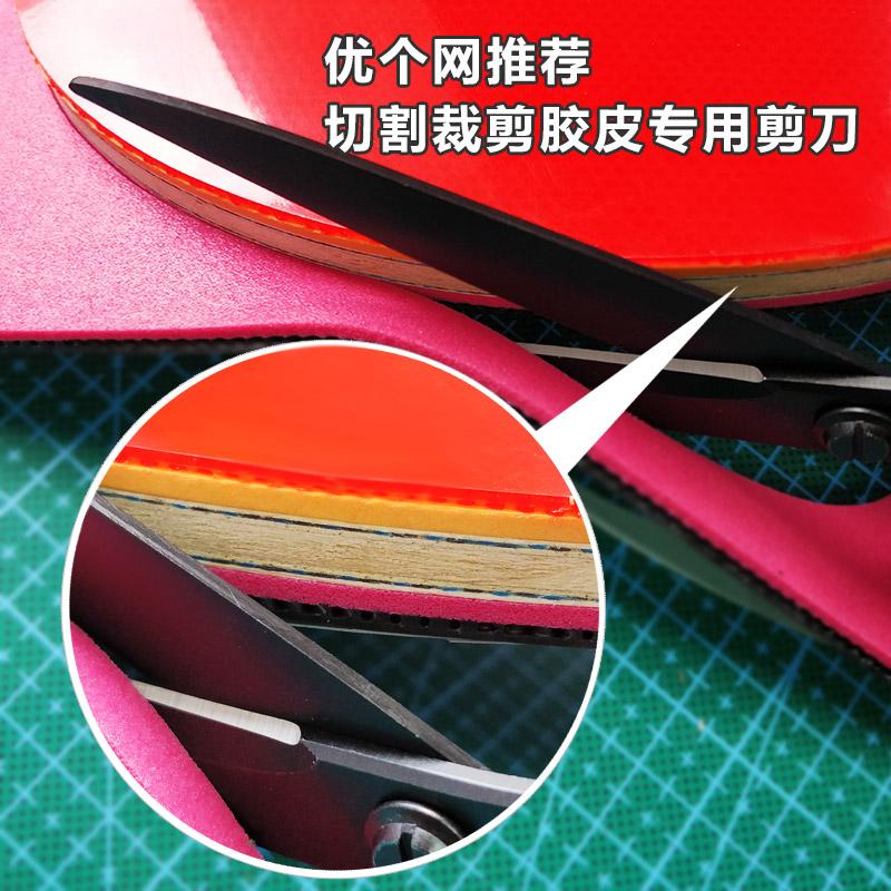 粘拍必备 切割剪裁胶皮优个专业选用剪刀210mm 得力牌