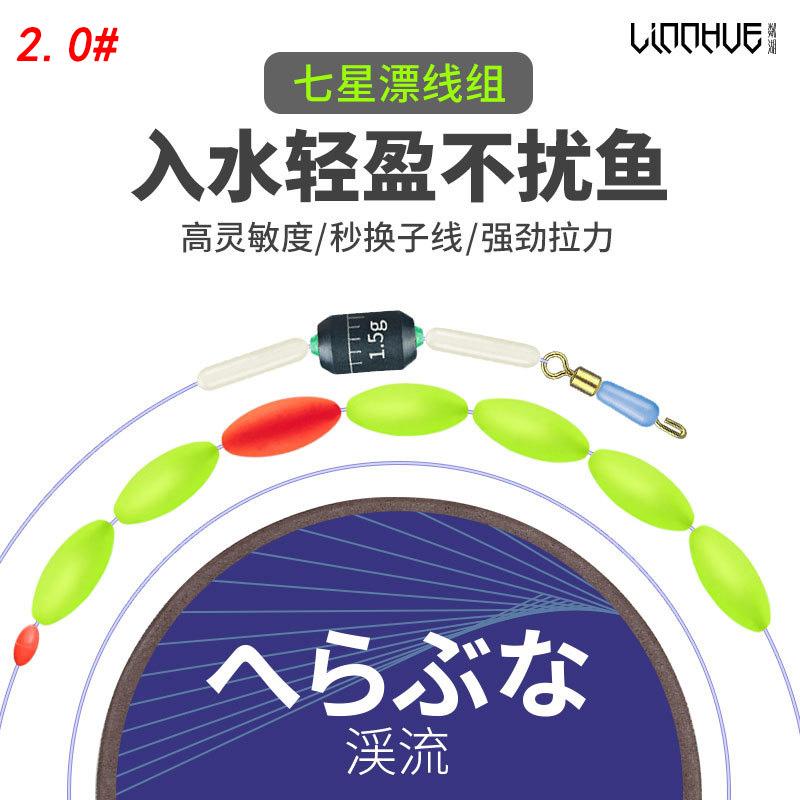 粼湖 方便主線組成品七星漂線組 臺釣魚鉤魚線魚漂全套線組 2.0#