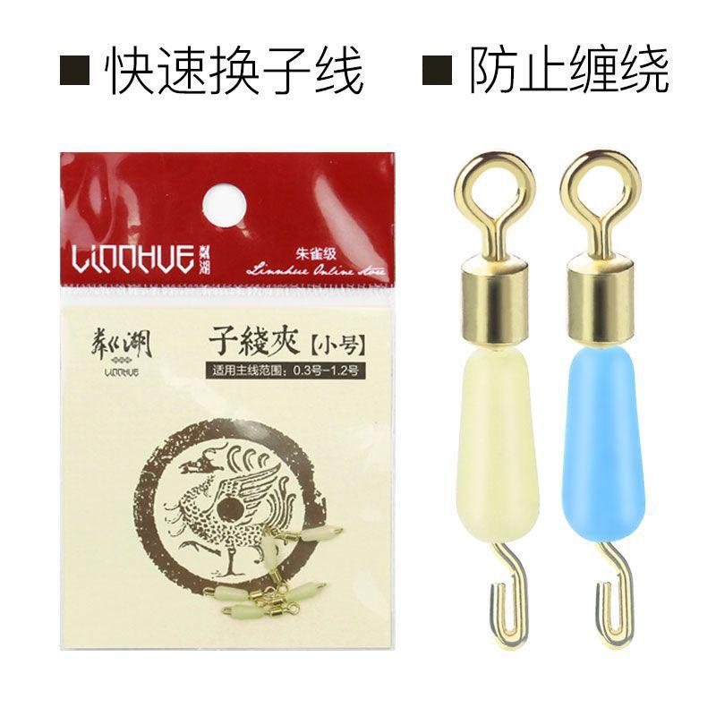 粼湖 袋装硅胶防缠豆别针环 快速子线夹连接器 开口八字环 5枚装