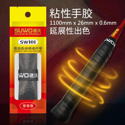 速沃SUWO SW101 粘性光面手胶 粘性手胶性价比之王! (粘性耐磨,舒适手感,加宽胶条)