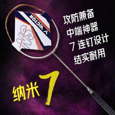 【到手价349元】VICTOR胜利威克多超级纳米7羽毛球拍(羽拍中的AK47 ),连续10余年的畅销中端羽拍之王