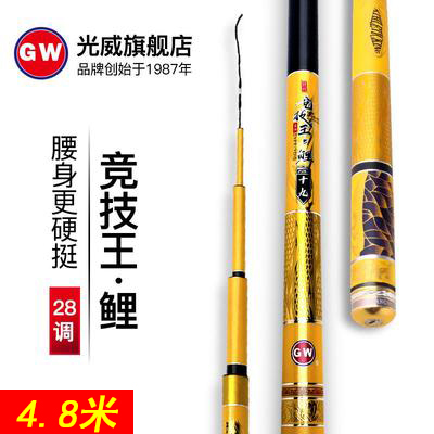 光威 竞技王鲤 碳素超硬28调台钓竿超轻鲫鲤钓鱼竿手杆 4.8米