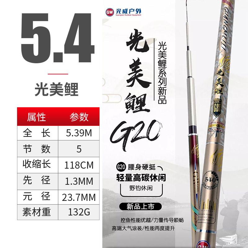 光威 光美鲤G20鱼竿 超轻超硬黑坑台钓竿手竿鲫鱼竿鲤鱼竿 5.4米