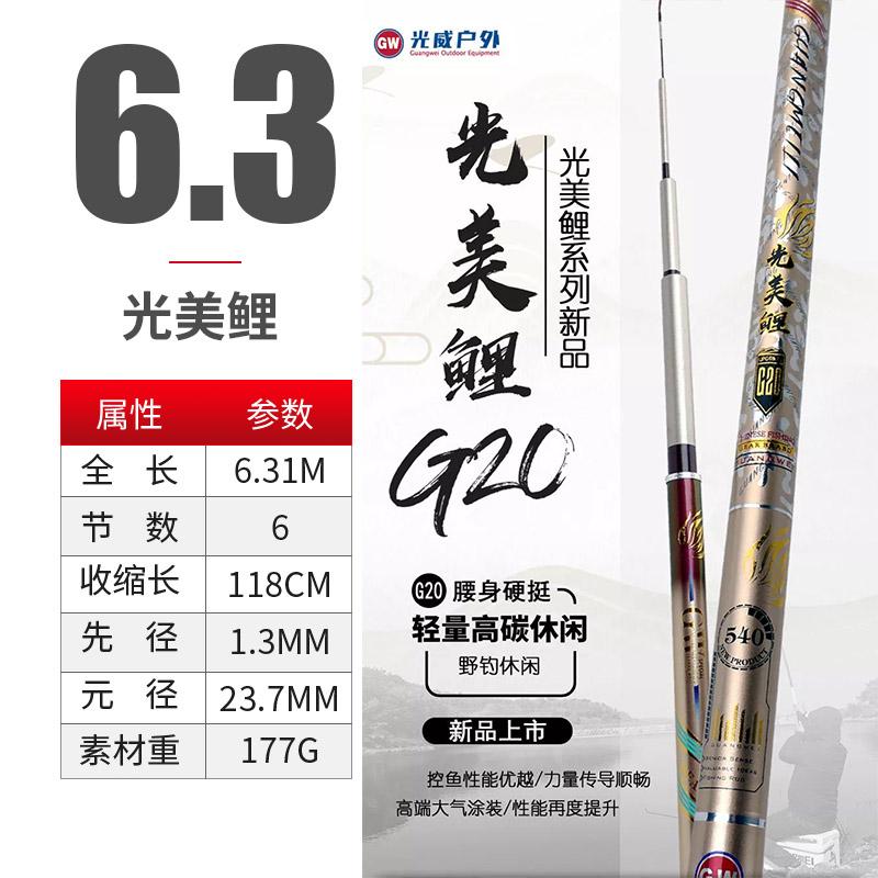 光威 光美鲤G20鱼竿 超轻超硬黑坑台钓竿手竿鲫鱼竿鲤鱼竿 6.3米
