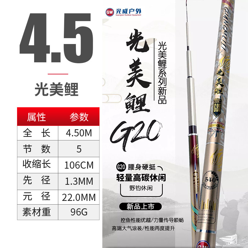 光威 光美鲤G20鱼竿 超轻超硬黑坑台钓竿手竿鲫鱼竿鲤鱼竿 4.5米