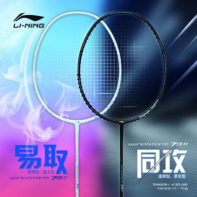 【21下半年新品】李宁羽毛球拍 WS79(风暴79)超轻5U全碳素羽毛球拍(黑色进攻,白色易守,最高可拉30磅)