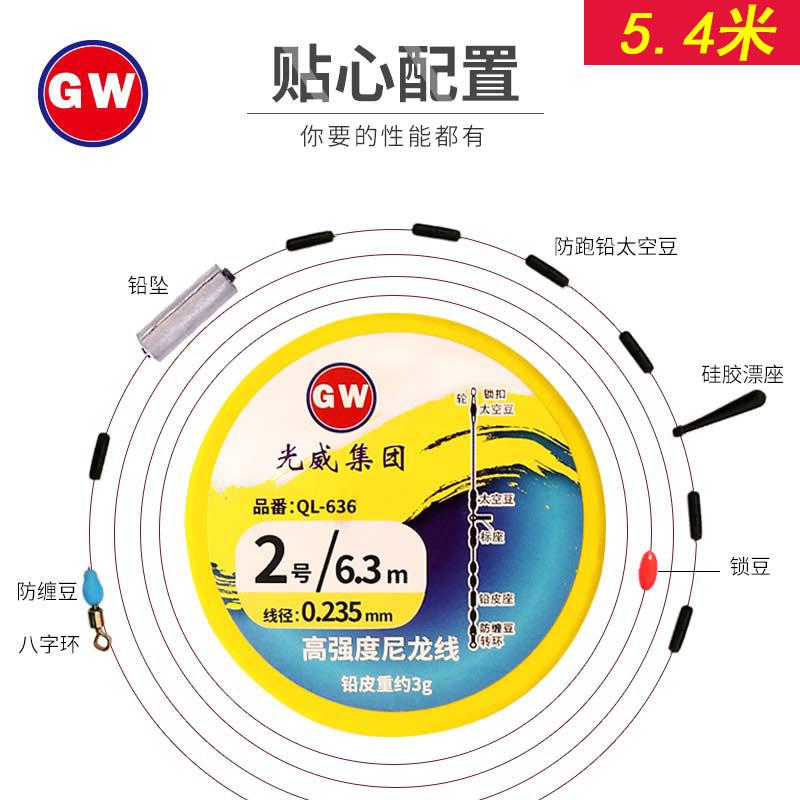 光威正品 日本原丝SUNLINE线 台钓野钓竞技主线组 尼龙成品线组 5.4米