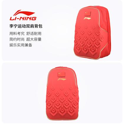 李宁乒乓球包运动包乒乓球专用双肩背包国家队教练包ABSR204-1红色背包