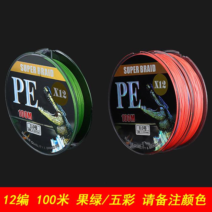 猎鳄 路亚鱼线抛竿渔线 PE线大力马鱼线 12编100米 果绿/五彩 请备注颜色