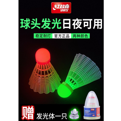 红双喜发光塑料羽毛球室外夜用荧光发亮耐打夜光尼龙羽毛球