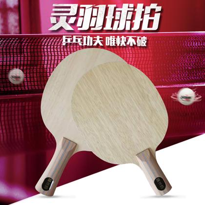 桧木坊正品专业灵羽轻型手感球好考级乒乓球拍实木炭7层底板