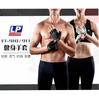 歐比LP 專業健身手套 PT910/PT911 男款/女款  黑色/白色 騎行健身 舒適耐磨透氣