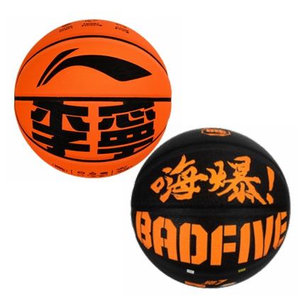 李宁篮球 567-1/567-2嗨爆街头比赛篮球 成人比赛7号篮球