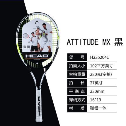 HEAD海德 (H2352041)单人初学者男女大学生网球拍 Attitude MX 黑