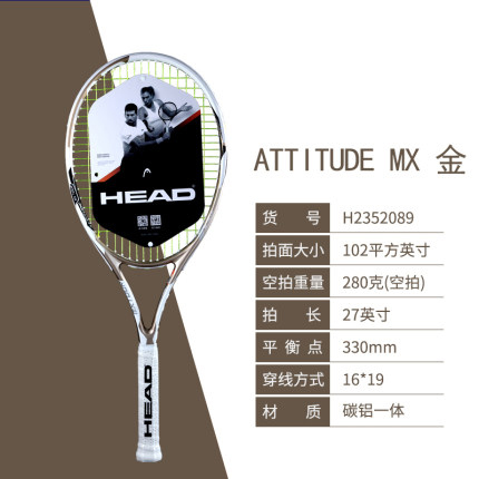 HEAD海德 (H2352089)单人初学者男女大学生网球拍 Attitude MX 金色