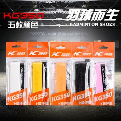 凯胜KASON 羽毛球拍手胶 KG350吸汗带 光面粘性手胶 羽网共用