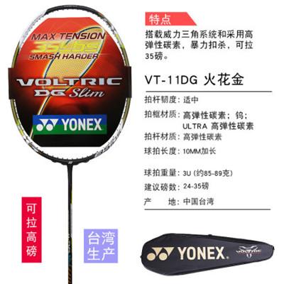 尤尼克斯YONEX羽毛球拍 VT-11DG高磅拍(重杀神器,最高可拉35磅)