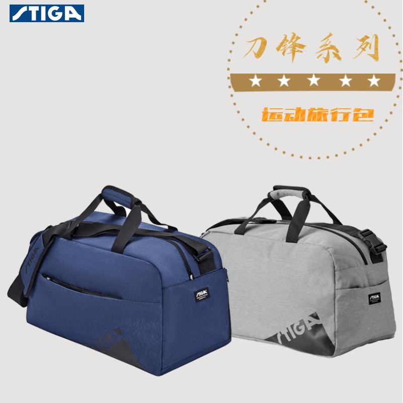 斯帝卡Stiga 刀锋系列乒乓球包 运动旅行挎包教练包 CP-63521/CP-63531 蓝色 灰色
