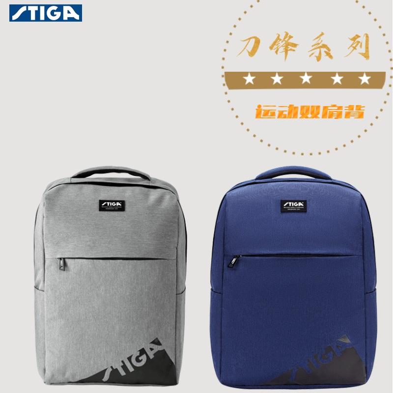 斯帝卡Stiga 刀锋系列乒乓球包双肩背包运动包23L容量 CP-64521/CP-64531  灰色 蓝色