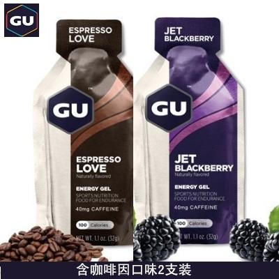 美国GU能量胶 2支装(含咖啡因的各种口味 )马拉松跑步骑行健身羽毛球乒乓球运动能量补充
