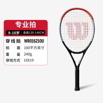 wilson威尔胜19新款clash碳素网球拍 青少年儿童网球拍 clash25/26(已穿线)