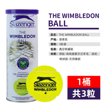 史莱辛格Slazenger网球 340916 温网比赛指定用球(单罐售卖)