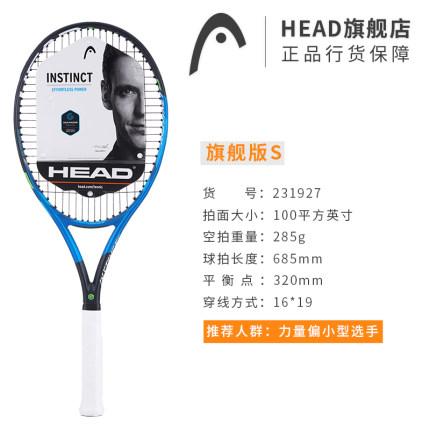 HEAD海德(H231927)L3网球拍套装 莎娃Instinct系列专业碳纤维石墨烯网球拍