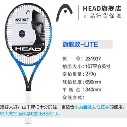 HEAD海德(H231937)L3网球拍套装 莎娃Instinct系列专业碳纤维石墨烯网球拍