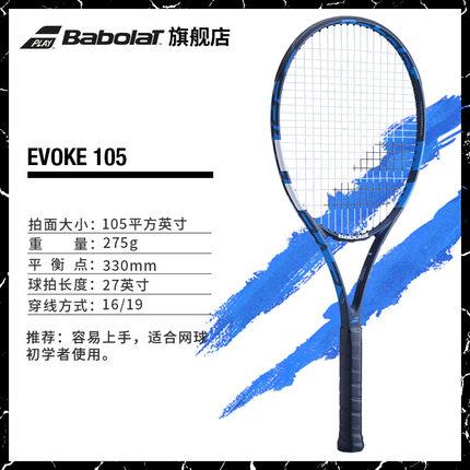 Babolat百保力网球拍初学者百宝力网球拍碳素一体拍 EVOKE 105(已穿线)