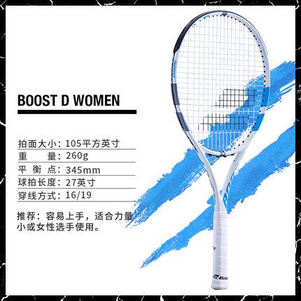 Babolat百保力全碳素单人初学者大学生网球拍李娜百宝力BOOST D W(已穿线)121206