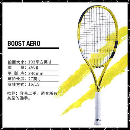 Babolat百保力全碳素单人初学者大学生网球拍李娜百宝力BOOST AERO(已穿线)121199