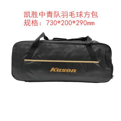 凯胜KASON羽毛球方包 FBJL012-1六只装装 黑色矩形包