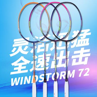 李宁羽毛球拍 WS74 风暴74 炫白/炫彩灰/炫彩黄/炫彩粉 四色可选 超轻进攻型球拍 74克可拉30磅 灵活迅猛 快速返击