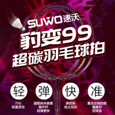 SUWO速沃超碳羽毛球拍 豹变99(Leopard Change99)超级碳纤维超轻75克28磅