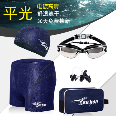 佑游 男士泳裤泳镜泳帽套装速干平角大码游泳裤游泳装备 蓝色电镀黑五件套