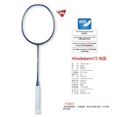 李宁羽毛球拍 WS72 风暴72 绚蓝 超轻羽拍 可拉30磅 AYPQ124-1 中国李宁超热销的中端球拍之一