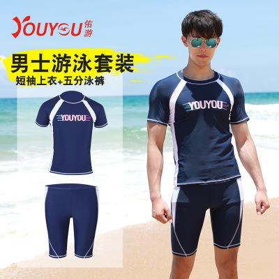 佑游 分体游泳衣男款短袖上衣长袖五分泳裤防晒速干中长款男士泳衣套装 c19180蓝色