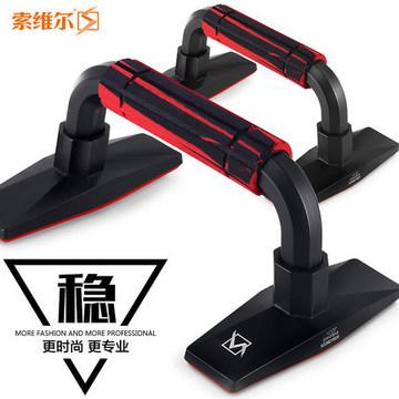 【优个精选】索维尔 新款h工字型俯卧撑架男锻炼臂力练胸肌腹肌健身器材家用  红黑色