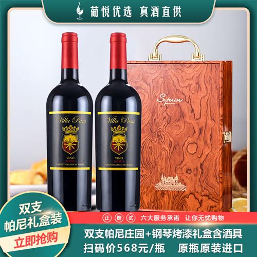 【优个会员酒馆】意大利原瓶原装进口 帕尼庄园半甜红葡萄酒 2支礼盒装 柔顺易饮 微甜不酸涩
