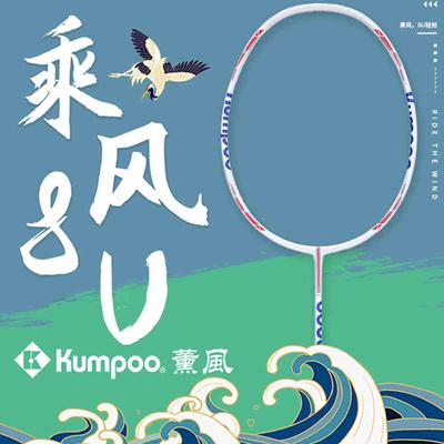 薰风Kumpoo羽毛球拍 乘风 8U超轻65克 控球型速度进攻拍 白色/蓝色 两色可选