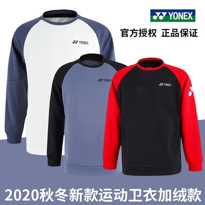 尤尼克斯YONEX运动卫衣 130040BCR 男款 薄绒保暖 三色可选