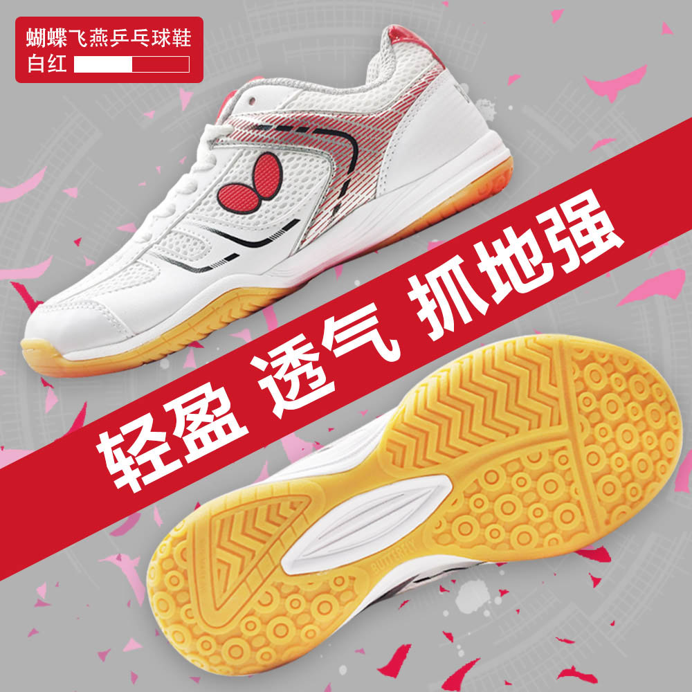 蝴蝶專業乒乓球鞋 LEZOLINE-YOGER 激情紅 新款專業乒乓球運動鞋 網面透氣 耐穿 舒適輕量化 牛津底防滑出色
