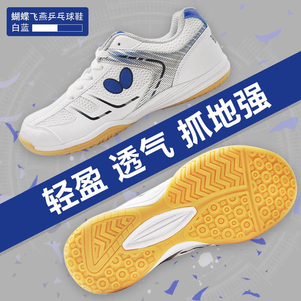 蝴蝶專業乒乓球鞋LEZOLINE-YOGER 清新藍 乒乓球鞋運動鞋震撼發布! 網面透氣 耐穿 舒適輕量化 牛津底 足弓支撐