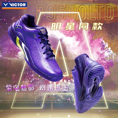 胜利VICTOR羽毛球鞋 P9500LTD 限定版明星同款 稳定型男女同款 自由紫