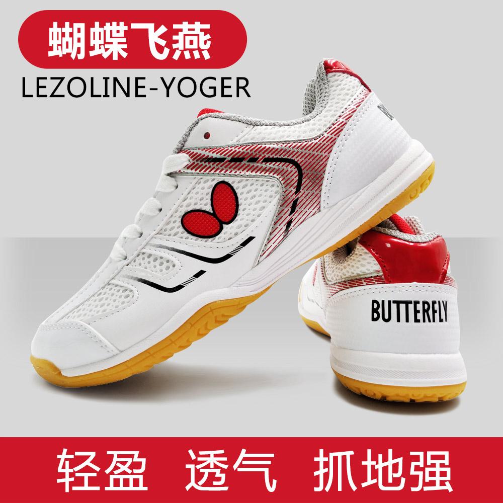 【独家发售】蝴蝶飞燕专业乒乓球鞋运动鞋 激情红LEZOLINE-YOGER 脚踏飞燕 赢球无限!